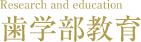 歯学部教育 Research and education